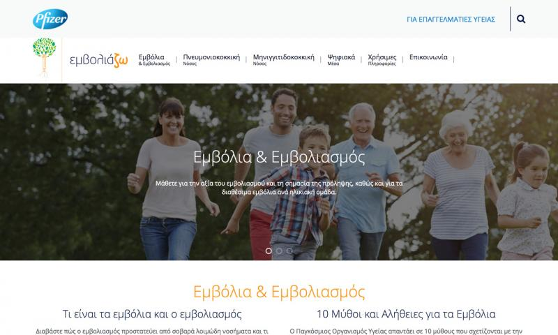 Homepage image of emvoliazo pfizer website