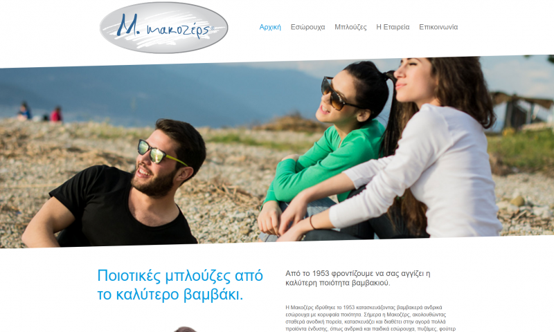 Makozers screenshot of homepage