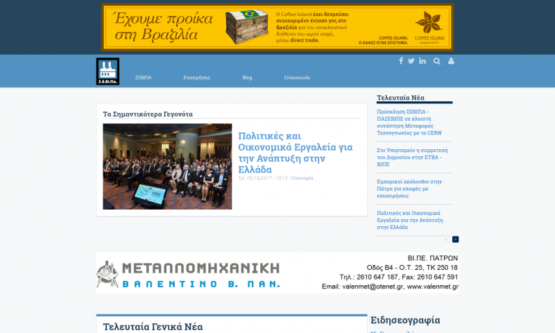 Sevipa Union Homepage Screenshot