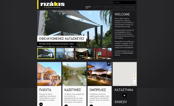 Rizakis Shading Systems homepage screenshot