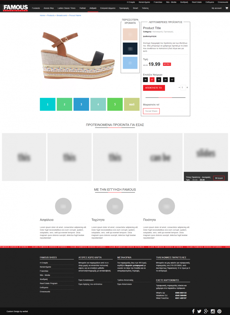 Famous Shoes product page mockup screenshot