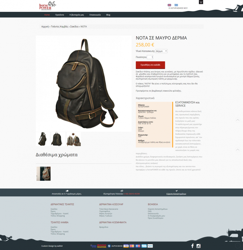 Horsepower Bags product page screenshot