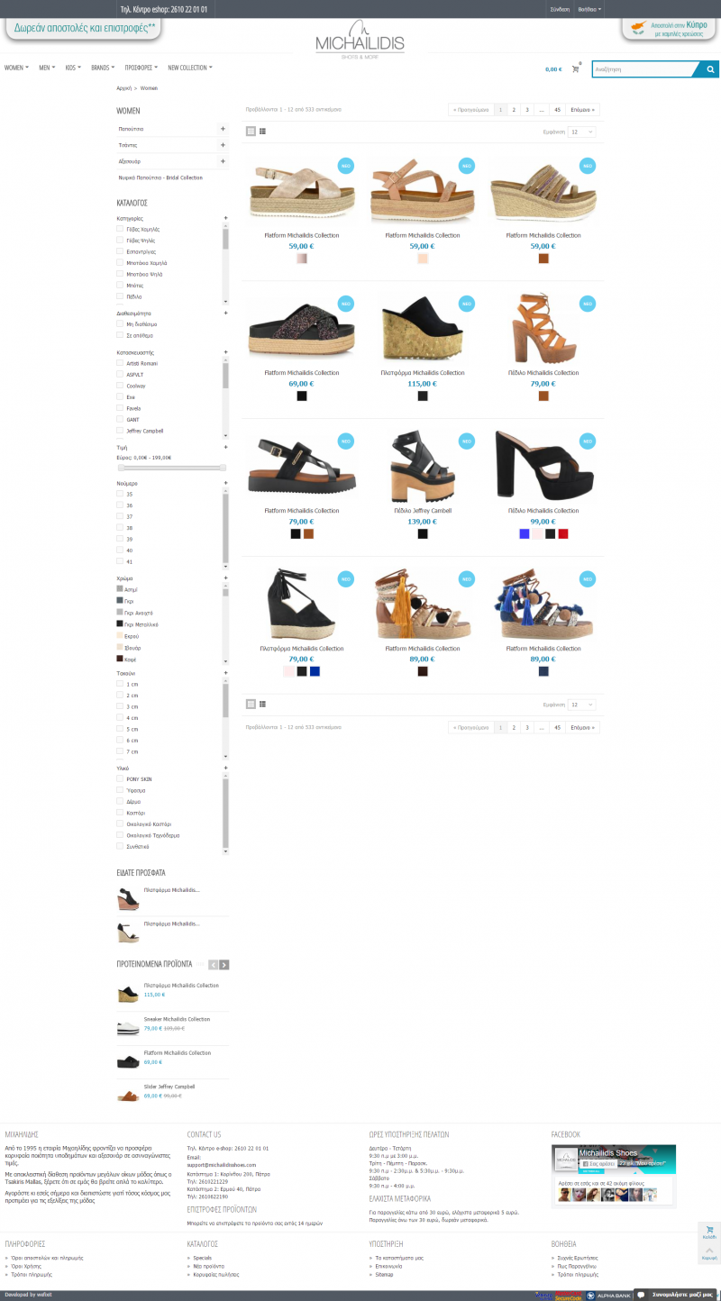 Michailidis Shoes Mood products page screenshot