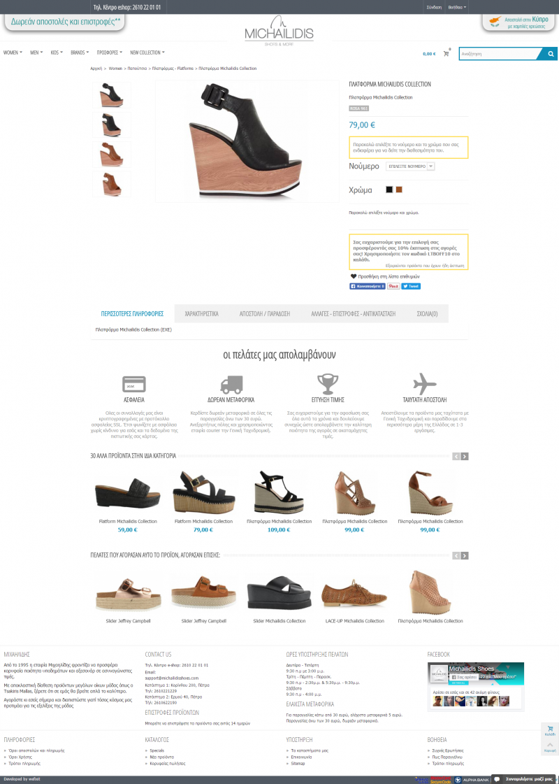 Michailidis Shoes Mood single product page screenshot