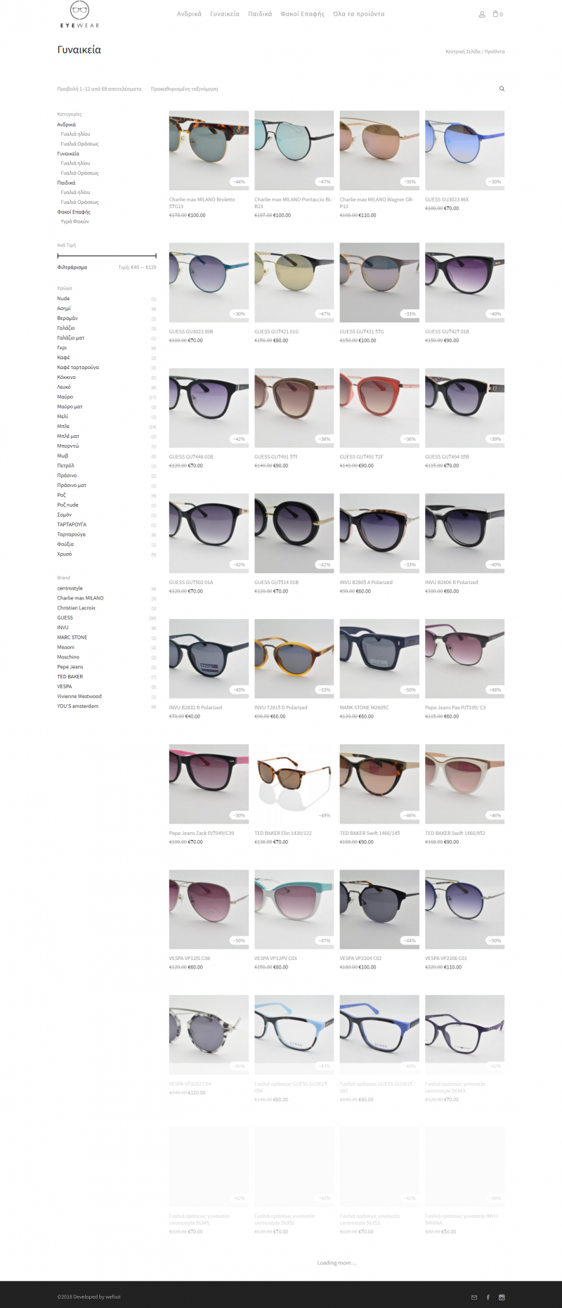 Eye Wear Product list screenshot