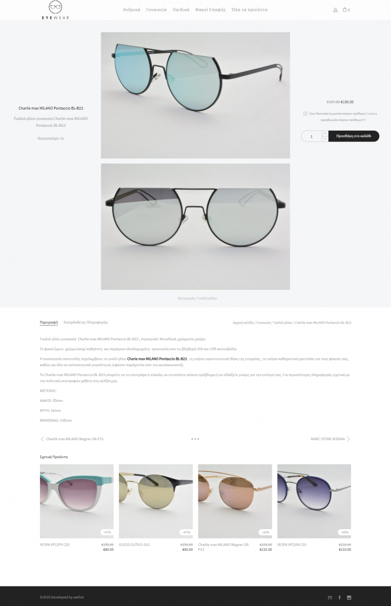 Eye wear single product screenshot